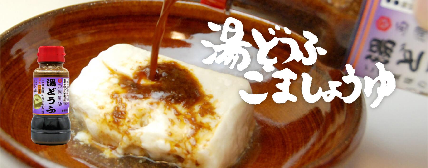 湯豆腐ごましょうゆ