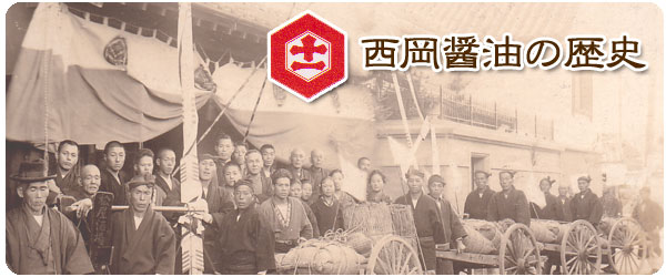 創業明治五年、頑固にこだわった商品を造りつづけて百三十年。