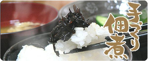 「海の幸」伊万里の手造り佃煮