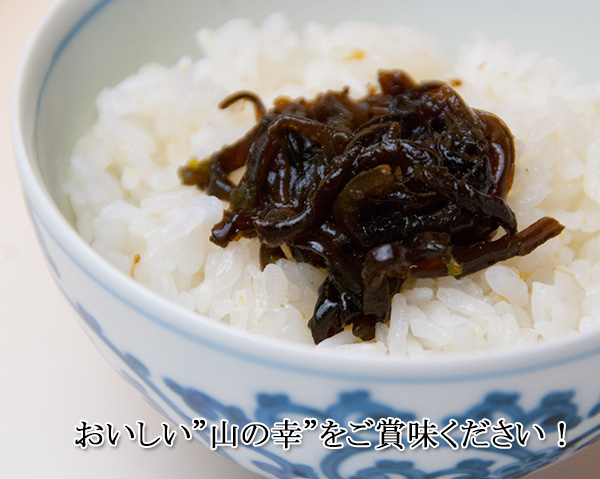 「山菜」伊万里の手造り佃煮